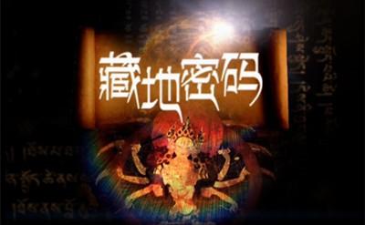 藏地密码-北京拓展培训课程
