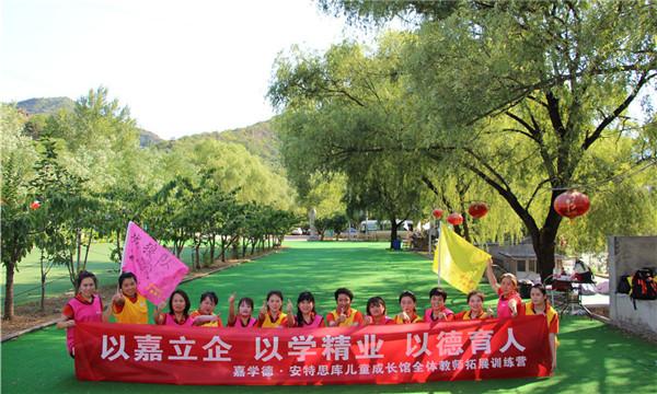 北京嘉学德夏季拓展