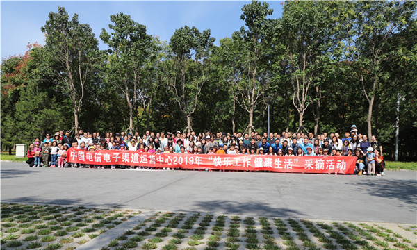 中国电信夏季拓展