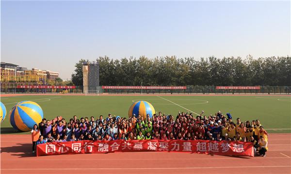 北京电子科技职业学院秋季拓展