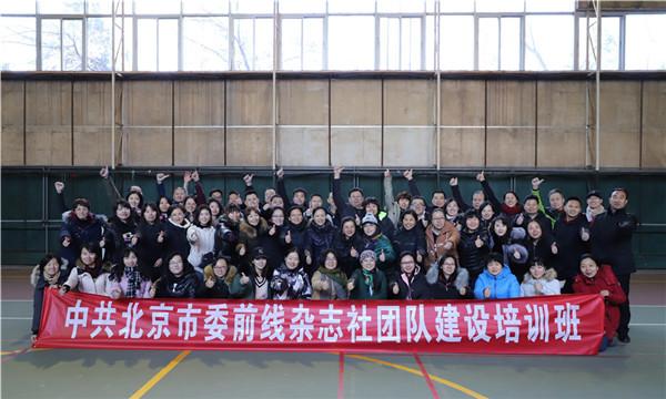 北京市委员会前线杂志社